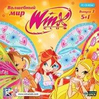Волшебный мир Винкс. Выпуск V.3 (5 В 1)